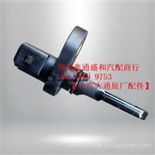 上汽大通G101.9进气温度传感器空气流量计空气流量传感器原装配件/上汽大通原厂配件