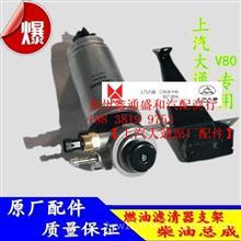 大通V80国五柴油柴滤总成柴油格滤芯燃油滤清器支架专用原装原厂