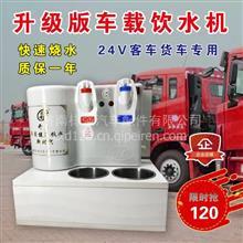大货车车载饮水机12V24V货车客车通用迷你速热智能车载用品热水壶/JF1102