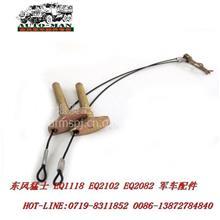 东风猛士EQ2050军车配件锁销钢丝绳总成28C21-09040  /28C21-09040