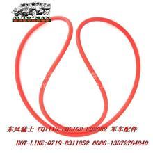 东风猛士EQ2050军车配件轮胎密封圈/EQ2050