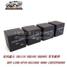 东风猛士EQ2050军车配件预热继电器37C33-35070/37C33-35070