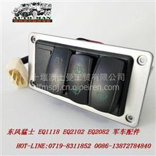 东风猛士EQ2050军车配件四联开关3750520J-0C5500 /3750520J-0C5500
