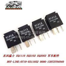 东风猛士EQ2050军车配件喇叭继电器37C33-35096/37C33-35096