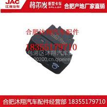JAC江淮亮剑格尔发重卡货车配件K7仪表台大灯调节开关/3750914Y8010