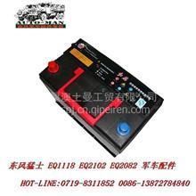 东风猛士EQ2050军车配件蓄电池3703010J-0C2100 /3703010J-0C2100