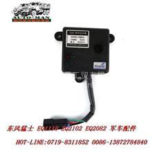 东风猛士EQ2050军车配件预热控制器37C21-70015/37C21-70015