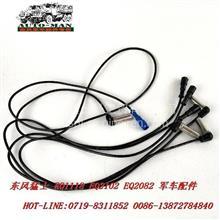 东风猛士EQ2050军车配件速度传感器4410328130 右前4410328090/4410328130   4410328090