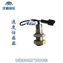 宇通客车原厂配件宇通速度传感器轮速传感器3524-01457 /3524-01457