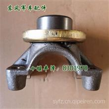 2241C-130东风军车EQ240配件分动箱凸缘/2241C-130-B