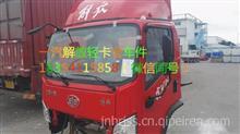 一汽解放虎V驾驶室总成GP5000010-E91-DD001-001-#45-AE/GP5000010-E91-DD001-001-#45-AE
