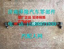 中国重汽豪沃T5G二桥拉杆/WG9131430008