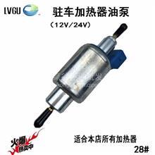 柴油加热器配件驻车加热器脉冲油泵暖风机专用汽车柴油泵/电话微信18668081796