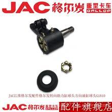 JAC江淮格尔发配件格尔发转向助力缸球头方向油缸球头G1810老式/各种车型平衡轴厂家配件批发