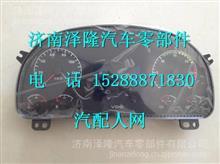 中国重汽豪沃A7组合仪表WG9716580045/WG9716580045