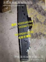 WG9926513243  重汽豪沃T7H 右前支承板/WG9926513243