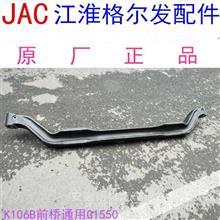 JAC江淮格尔发前桥前轴原厂工字梁K106B前桥通用G1550/各种车型平衡轴厂家配件批发