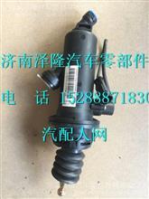 中国重汽豪沃T5G离合器总泵 /711W30715-6152