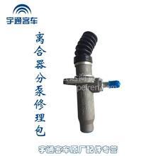 宇通客车原厂配件离合器分泵修理包离合器助力器修理包1604-00466 /1604-00466