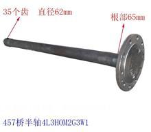 安徽JAC江淮格尔发重卡配件原厂后桥半轴457桥半轴HFF2400117CK4L/江淮底盘件原厂配件批发零售