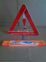 停车牌、警示牌、三脚架