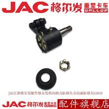 JAC江淮格尔发配件格尔发转向助力缸球头方向油缸球头G1810老式/江淮底盘件原厂配件批发零售