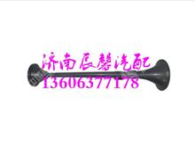 WG9000270003重汽豪沃A7单杆低音气喇叭/WG9000270003