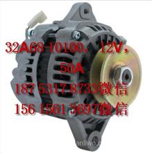 厂家供应发电机32A68-10100/31A68-00400/ A7T02077/ 32A68-00300/12V,50A,单槽