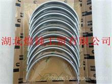 【4955853】厂家直销东风康明斯6BT系列配件全新柴油发动机曲轴瓦/4955853