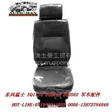 东风猛士EQ2050军车配件座椅/EQ2050