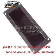 东风猛士EQ2050军车配件杂物盒53C21-05061  /53C21-05061