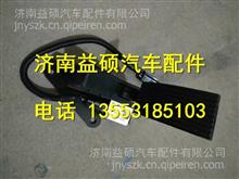 DZ97189570283陕汽德龙X3000原装电子油门踏板/DZ97189570283