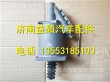 DZ93189230080陕汽德龙X3000离合器分泵/DZ93189230080