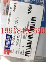 玉柴YC6M缸垫/M3400-1003001H