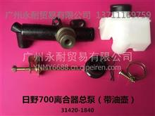 日野700离合器总泵(带油壶)/31420-1840
