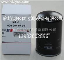 替代奔驰mtu0002040791冷却液滤芯/奔驰mtu滤芯