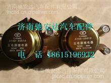 37AD-35010华菱重卡主电源继电器/37AD-35010