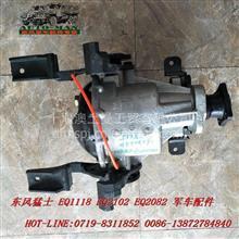 东风猛士防护车EQ2060军车配件后桥减速器总成2402010J-C48C00  /2402010J-C48C00