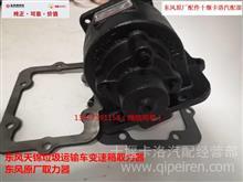 东风天锦垃圾运输车变速箱取力器东风原厂取力器/4205N95-010
