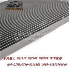 东风猛士EQ2050军车配件空调冷凝器81C55-05010/81C55-05010