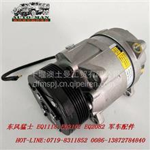 东风猛士EQ2050军车配件空调压缩机81C24A-04100 /81C24A-04100
