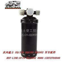 东风猛士EQ2050军车配件干燥瓶总成81C24-09010/81C24-09010