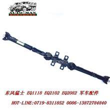 东风猛士EQ2050军车配件前传动轴总成2201C21-010/2201C21-010