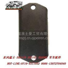 东风猛士EQ2050军车配件发动机后悬置软垫总成10C36-01050 /10C36-01050