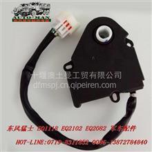 东风猛士EQ2050军车配件空调风门执行器-控制器8112HM-350-B/8112HM-350-B