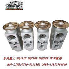 东风猛士EQ2050军车配件空调膨胀阀8106Z45-010/8106Z45-010