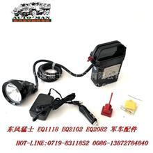 东风猛士件EQ2050军车配猛士便携式工作灯总成37C21-16010 /37C21-16010