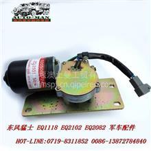 东风猛士EQ2050军车配件雨刮电机37C21-41010/37C21-41010