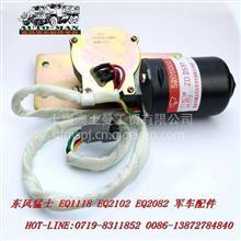 东风猛士EQ2060军车配件系列雨刮电机/EQ2060