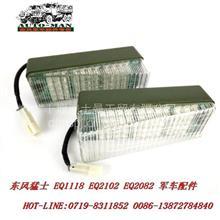 东风猛士EQ2050军车配件辅助照明灯37C21-32010  /37C21-32010